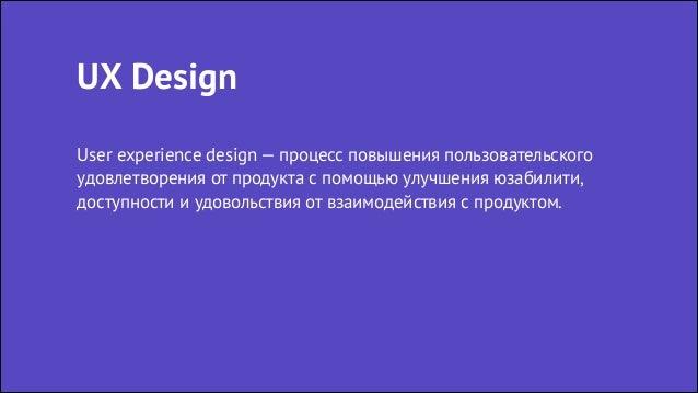 UX Design User experience design — процесс повышения пользовательского удовлетворения от продукта с помощью улучшения юзаб...