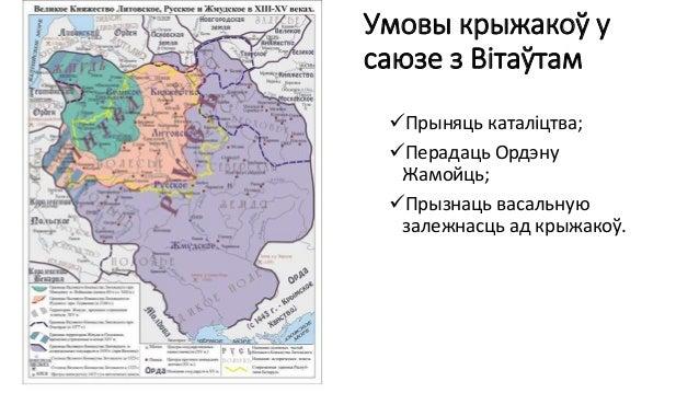 06. Збліжэнне Вялікага княства Літоўскага з Польшчай Slide 3