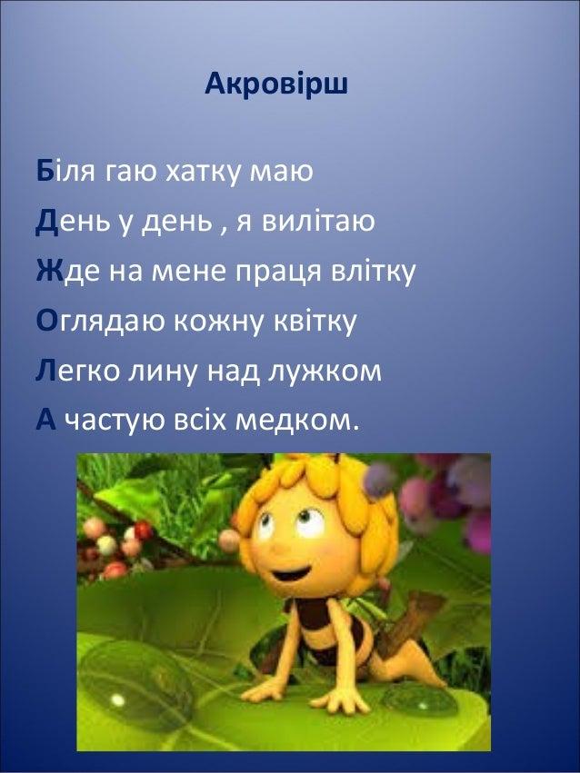 """Творча робота """"Бджоли"""""""