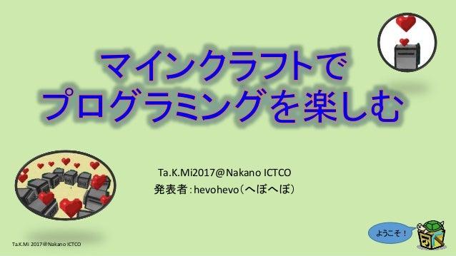 ようこそ! Ta.K.Mi2017@Nakano ICTCO 発表者:hevohevo(へぼへぼ) Ta.K.Mi 2017@Nakano ICTCO 1