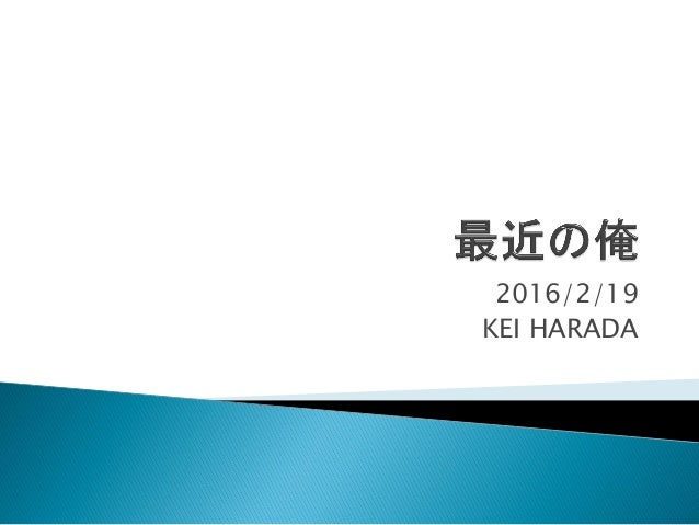 2016/2/19 KEI HARADA