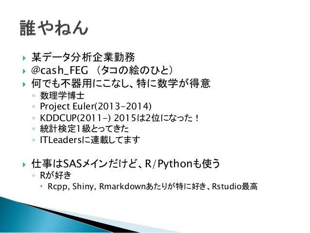 最近の俺_20160219 Slide 2