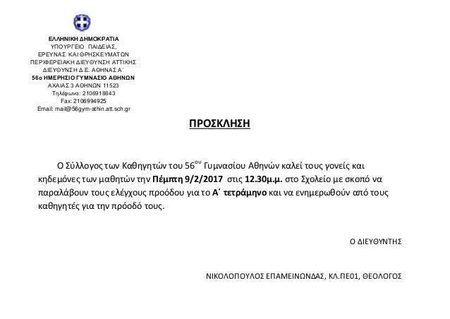 ΠΡΟΣΚΛΗΣΗ Ο Σύλλογος των Καθηγητών του 56ου Γυμνασίου Αθηνών καλεί τους γονείς και κηδεμόνες των μαθητών την Πέμπτη 9/2/20...