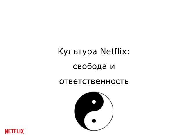 Культура Netflix: свобода и ответственность