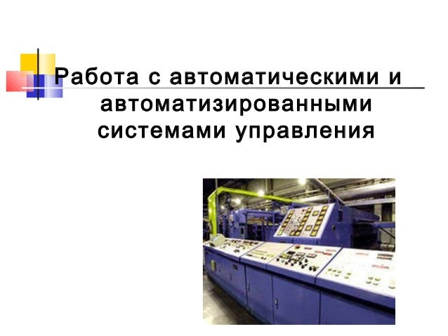 примеры использования внешних устройств подключаемых к компьютеру