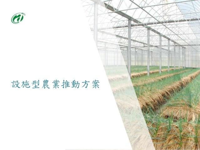 設施型農業推動方案