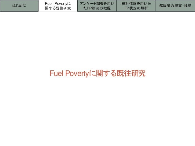 Fuel Povertyに関する既往研究 統計情報を用いた FP状況の解析 解決策の提案・検証 Fuel Povertyに 関する既往研究 はじめに アンケート調査を用い たFP状況の把握
