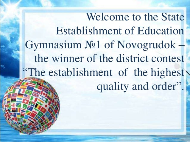 "Welcome to the State Establishment of Education Gymnasium №1 of Novogrudok – the winner of the district contest ""The estab..."