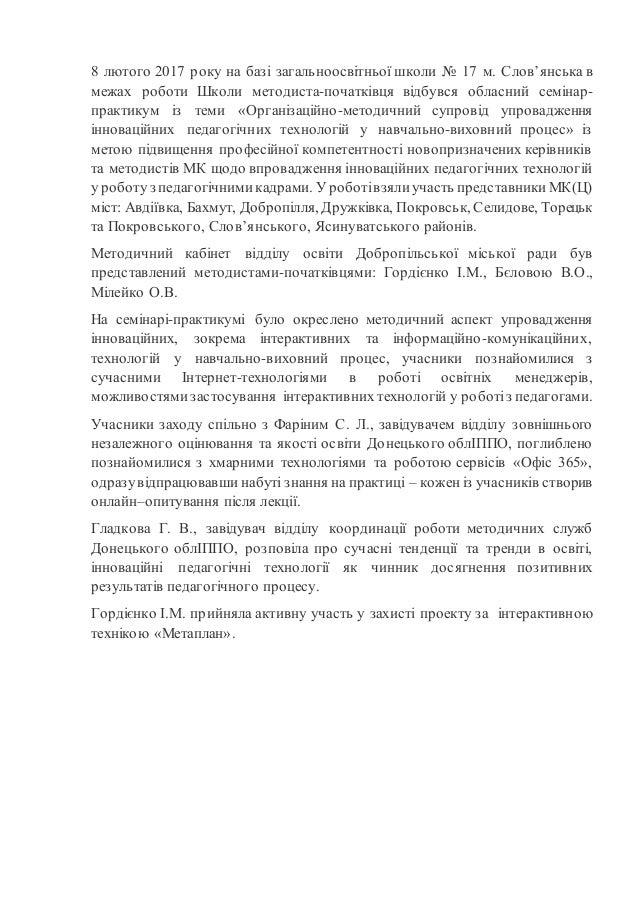 8 лютого 2017 року на базі загальноосвітньої школи № 17 м. Слов'янська в межах роботи Школи методиста-початківця відбувся ...