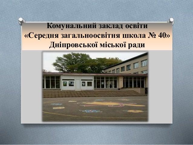 Комунальний заклад освіти «Середня загальноосвітня школа № 40» Дніпровської міської ради