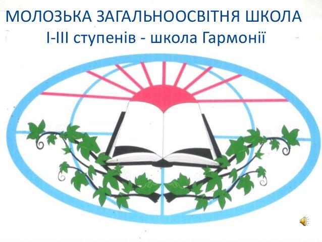 МОЛОЗЬКА ЗАГАЛЬНООСВІТНЯ ШКОЛА І-ІІІ ступенів - школа Гармонії
