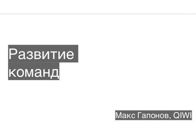 Развитие команд Макс Гапонов, QIWI