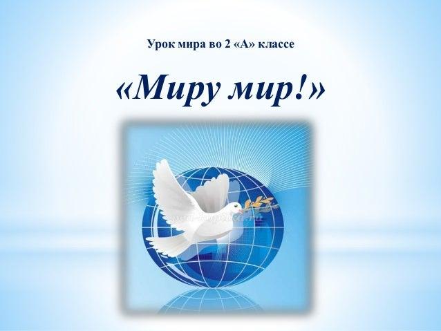Урок мира во 2 «А» классе «Миру мир!»