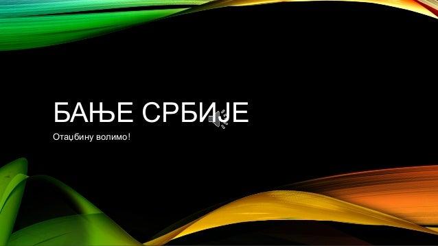 БАЊЕ СРБИЈЕ Отаџбину волимо!