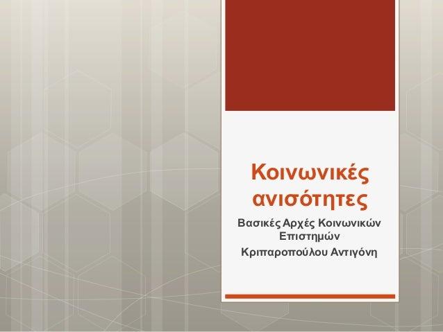 Κοινωνικές ανισότητες Βασικές Αρχές Κοινωνικών Επιστημών Κριπαροπούλου Αντιγόνη