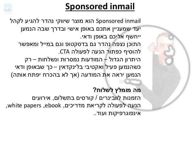inmailSponsored Sponsored inmailלקהל להגיע נהדר שיווקי מוצר הוא הנמען שבה ובדרך אישי באופן אתכם ש...