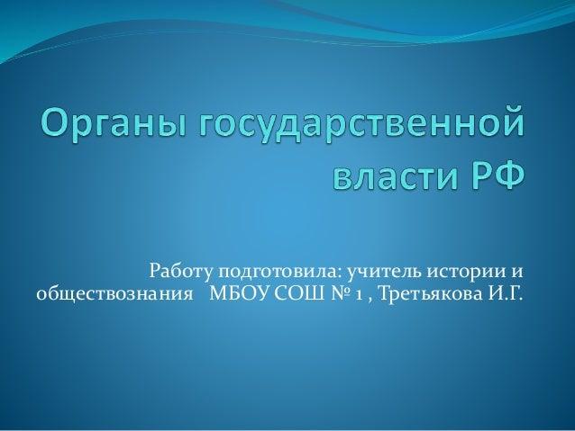 Работу подготовила: учитель истории и обществознания МБОУ СОШ № 1 , Третьякова И.Г.