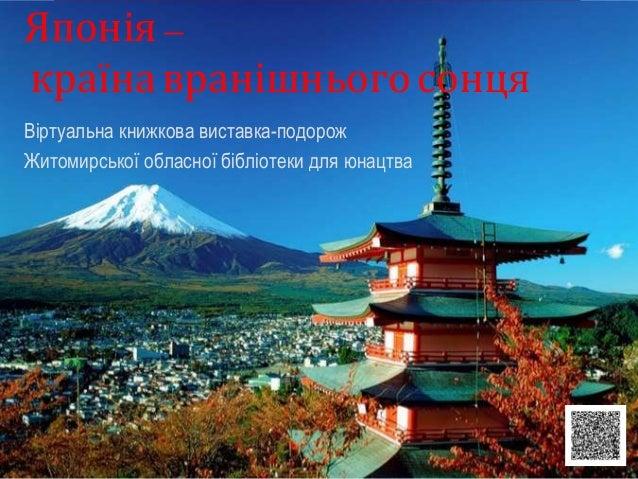 Японія – країна вранішнього сонця Віртуальна книжкова виставка-подорож Житомирської обласної бібліотеки для юнацтва