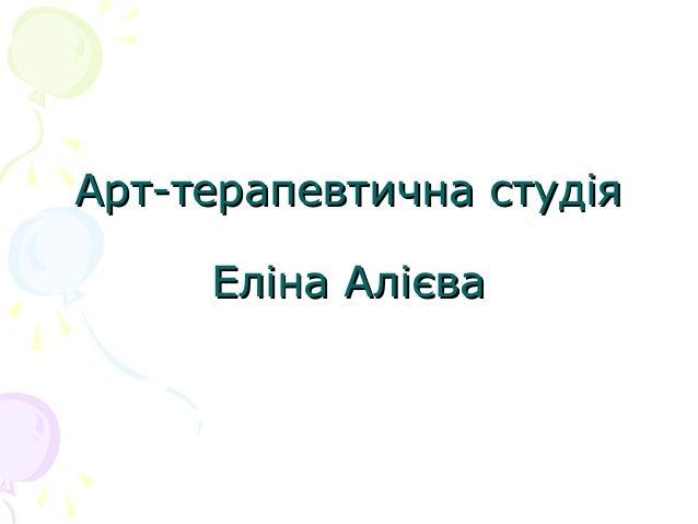Арт-терапевтична студіяАрт-терапевтична студія Еліна АлієваЕліна Алієва