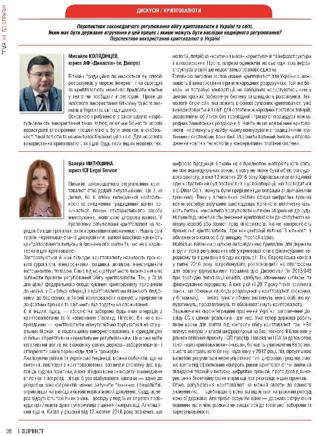 Комментарий_Валерии Мытюшиной_Перспективы законодательного регулирования обращения криптовалюта в Украине и мире.