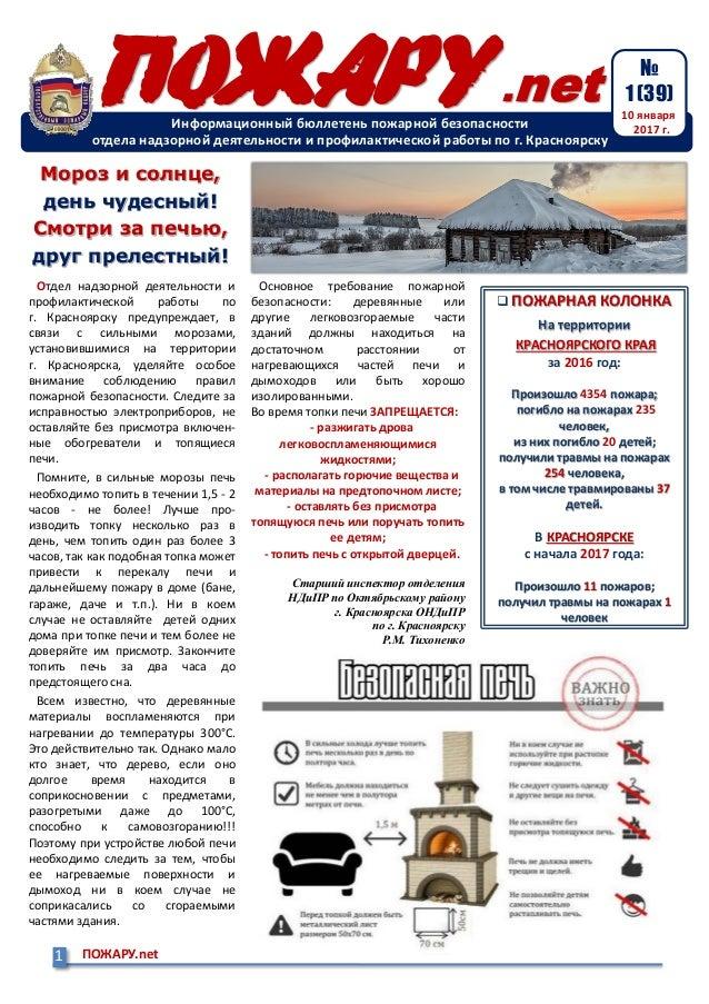 № 10 (12) Информационный бюллетень пожарной безопасности отдела надзорной деятельности и профилактической работы по г. Кра...