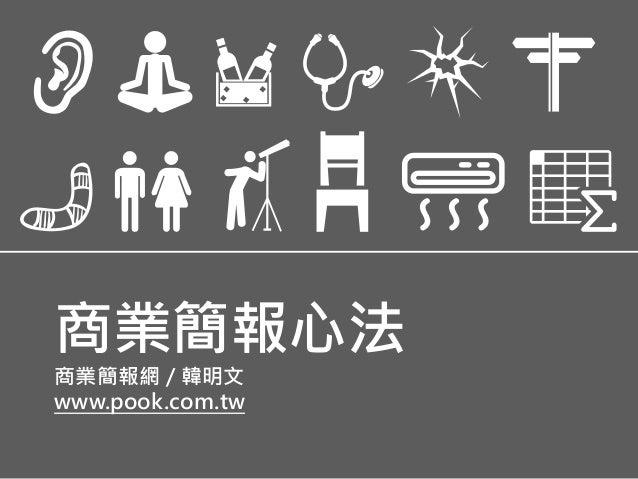 商業簡報心法 商業簡報網 / 韓明文 www.pook.com.tw