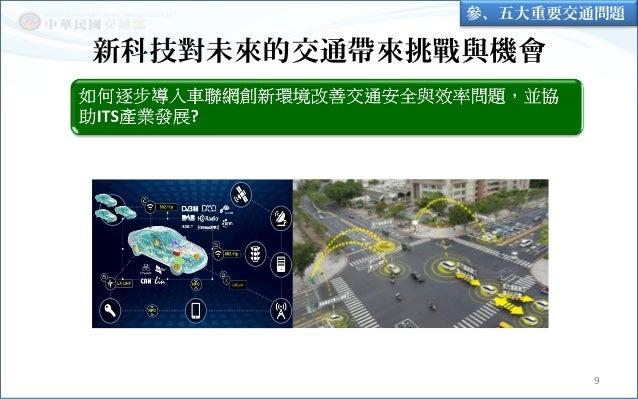 新科技對未來的交通帶來挑戰與機會 9 參、五大重要交通問題