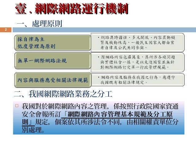 國家通訊傳播委員會:「假新聞議題國際觀測與因應建議」 Slide 2