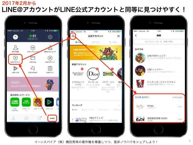 イーンスパイア(株)横田秀珠の著作権を尊重しつつ、是非ノウハウをシェアしよう! 1 LINE@アカウントがLINE公式アカウントと同等に見つけやすく! 2017年2月から