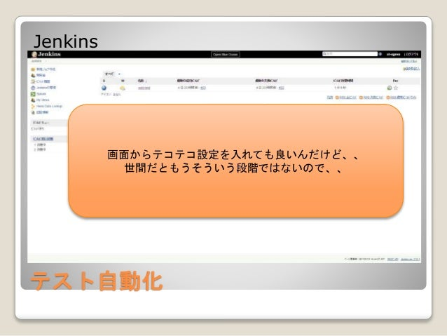 テスト自動化 Jenkins 画面からテコテコ設定を入れても良いんだけど、、 世間だともうそういう段階ではないので、、