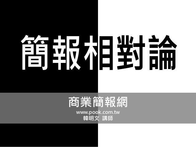 商業簡報網 www.pook.com.tw 韓明文 講師