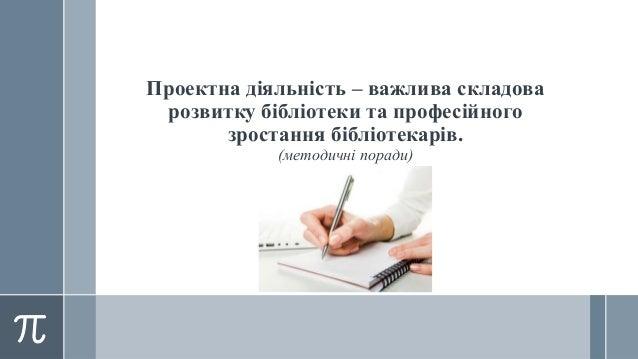 Проектна діяльність – важлива складова розвитку бібліотеки та професійного зростання бібліотекарів. (методичні поради)