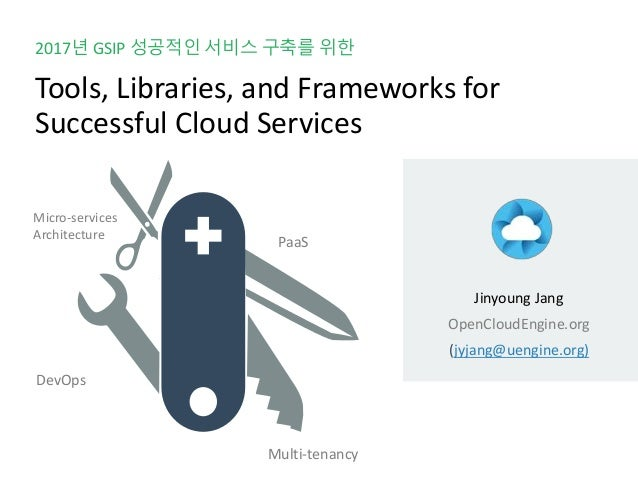 Micro-services Architecture PaaS Multi-tenancy DevOps 2017년 GSIP 성공적인 서비스 구축를 위한 Tools, Libraries, and Frameworks for Succ...