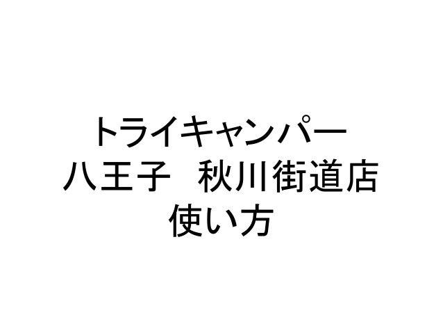 トライキャンパー 八王子 秋川街道店 使い方