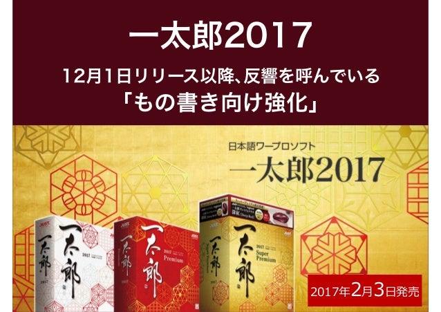 12月1日リリース以降、反響を呼んでいる 「もの書き向け強化」 2017年2⽉3⽇発売 一太郎2017