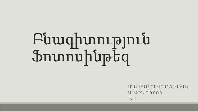Բնագիտություն Ֆոտոսինթեզ ՄԱՐԻԱՄ ՀՈՎՀԱՆՆԻՍՅԱՆ ՄԻՋԻՆ ԴՊՐՈՑ 6-1