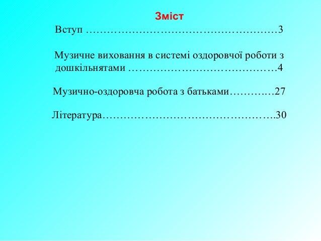 презентація методички Slide 3