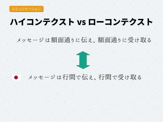たとえ日本人同士でも必要な異文化理解力 Slide 3