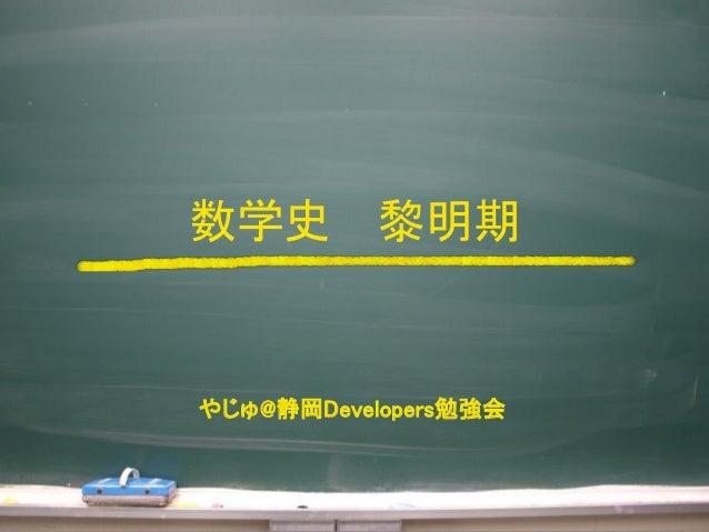 数学史 黎明期 やじゅ@静岡Developers勉強会
