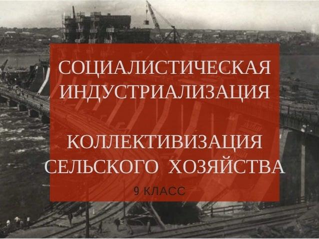 СОЦИАЛИСТИЧЕСКАЯ ИНДУСТРИАЛИЗАЦИЯ КОЛЛЕКТИВИЗАЦИЯ СЕЛЬСКОГО ХОЗЯЙСТВА 9 КЛАСС