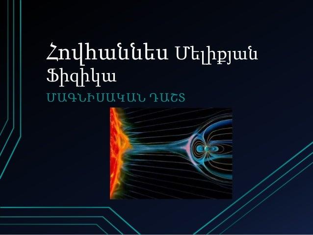 Հովհաննես Մելիքյան Ֆիզիկա ՄԱԳՆԻՍԱԿԱՆ ԴԱՇՏ
