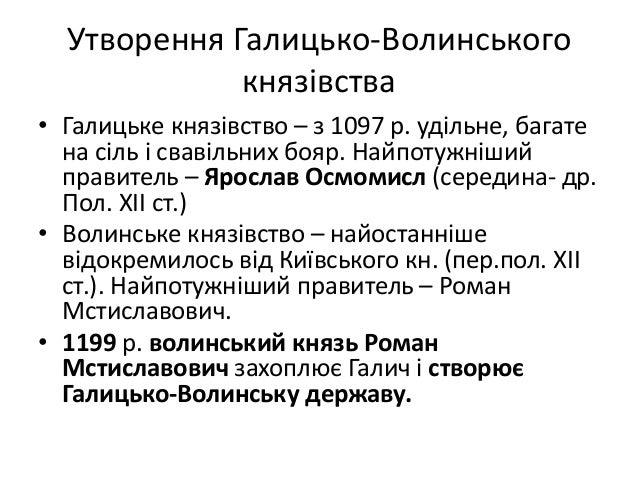 Галицько