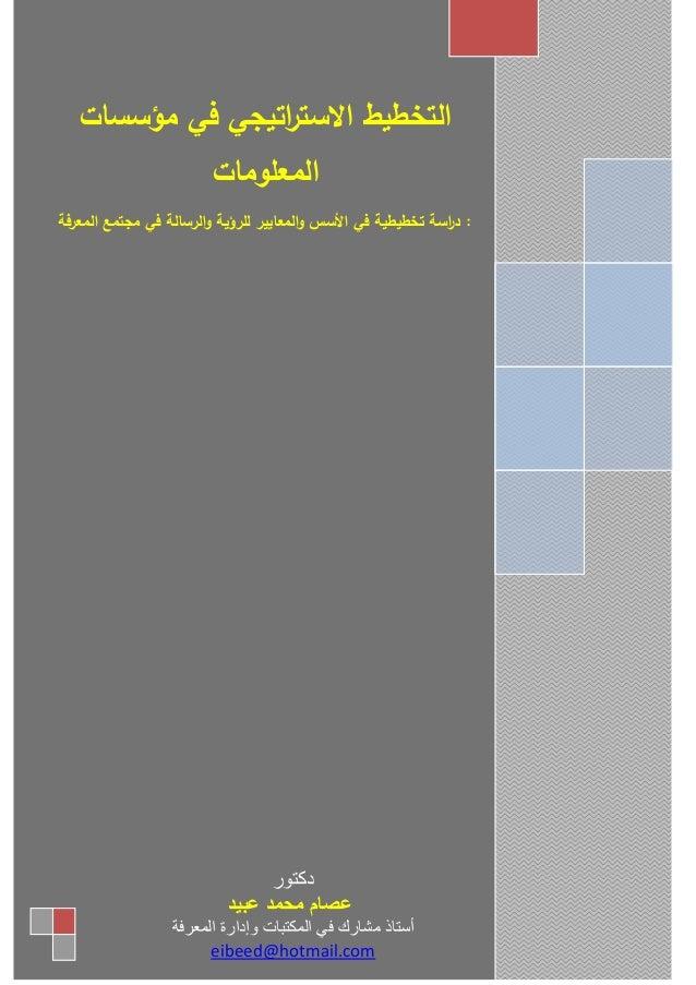 """مجلة فى منشور""""المعلومات دراسات. """"الرابع العدد.يناير2009 مؤسسات في اتيجيراالست التخطيط المعموم..."""