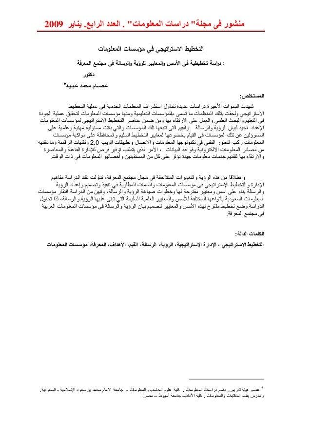 التخطيط الاستراتيجى فى مؤسسات المعلومات السعودية Slide 2