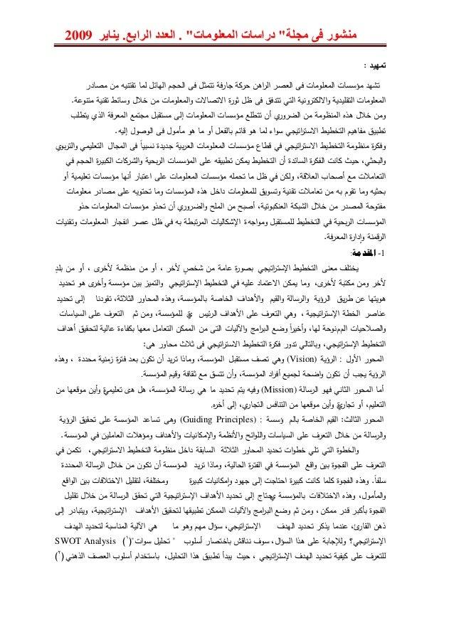 التخطيط الاستراتيجى فى مؤسسات المعلومات السعودية Slide 3