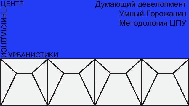 Думающий девелопмент Умный Горожанин Методология ЦПУ