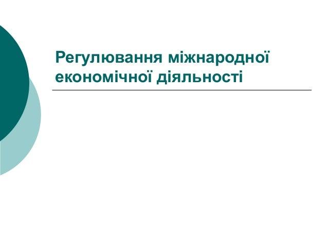 Регулювання міжнародної економічної діяльності