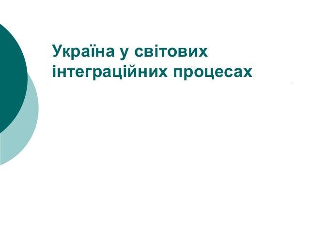 Україна у світових інтеграційних процесах