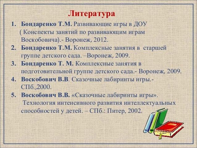 Знакомство с буквой н т.м. бондаренко