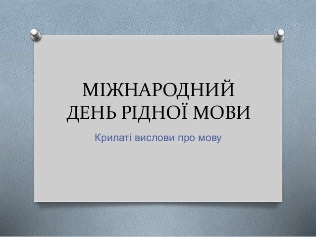 МІЖНАРОДНИЙ ДЕНЬ РІДНОЇ МОВИ Крилаті вислови про мову